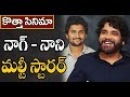Nagarjuna Nani Movie Recording Video Latest Telugu Movie Tanvi Media