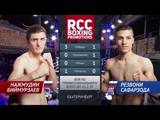 Нажмудин Биймурзаев vs Резвони Сафарзода / Nazhmudin Biymurzaev vs Rezvoni Safarzoda