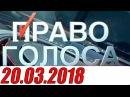 Право голоса 20.03.2018 Россия – Бpuтaнuя: тоkcuчnыe отношeния