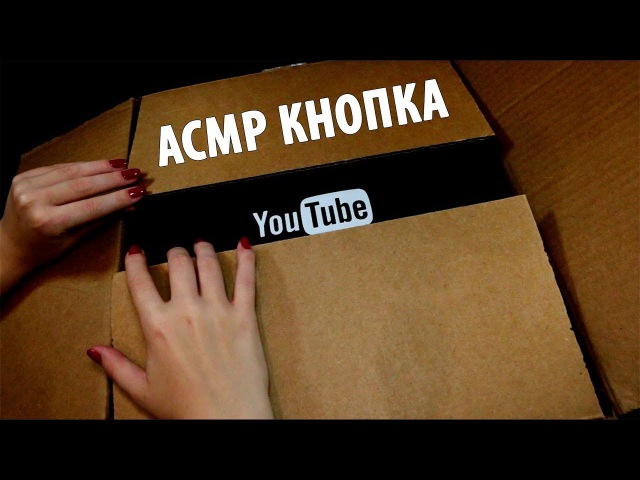 ПЕРВАЯ ЮТУБ КНОПКА АСМР НА РУССКОМ – АСМРмания First YouTube Play Button Russian ASMR – ASMRmania