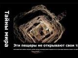 Эти пещеры не открывают свои тайны Загадка подземных городов Крыма.. янтарная комната режим