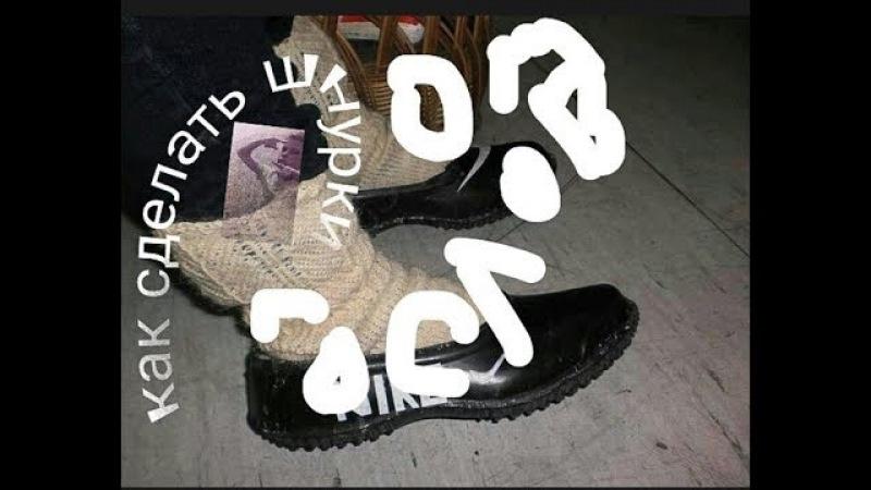 как сделать кросовки с шнуровкой ...
