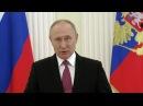 Путин: России бросили вызов! Нам нужен прорыв!