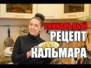 УНИКАЛЬНЫЙ РЕЦЕПТ КАЛЬМАРА НЕРЕАЛЬНО ВКУСНЫЙ рецепты салат праздничный стол рецепты блюд