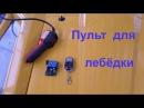 Беспроводной пульт для лебёдки квадроцикла