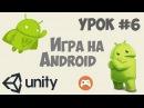 Как сделать игру на Андроид Unity 5 Урок 6 Создание самой игры