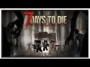 7 Days To Die 034 В честь RedBoss(Андрей)