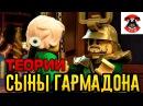 Ниндзяго 8 сезон теории LEGO Ninjago