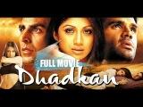 Индийский фильм Биение сердца Dhadkan (2000)