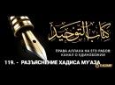 Ислам 119 Разъяснение хадиса Му'аза Ринат Абу Мухаммад