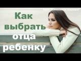Михаил Лабковский - Как выбрать отца ребенку.