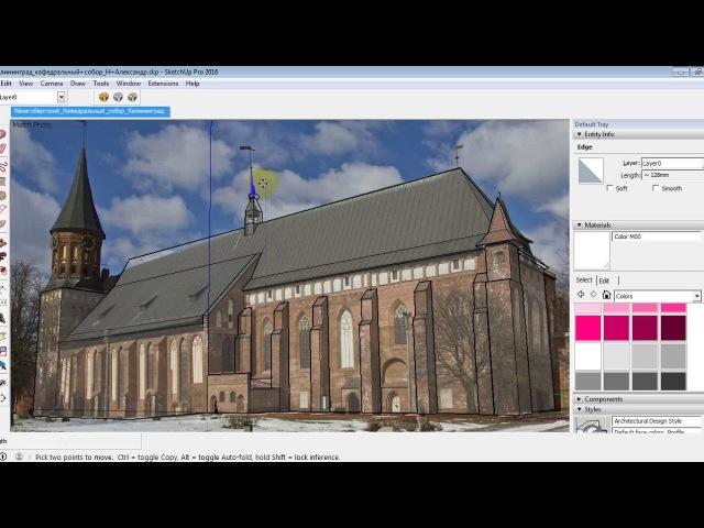 3D Реконструкция Кафедрального Собора в SkechUP