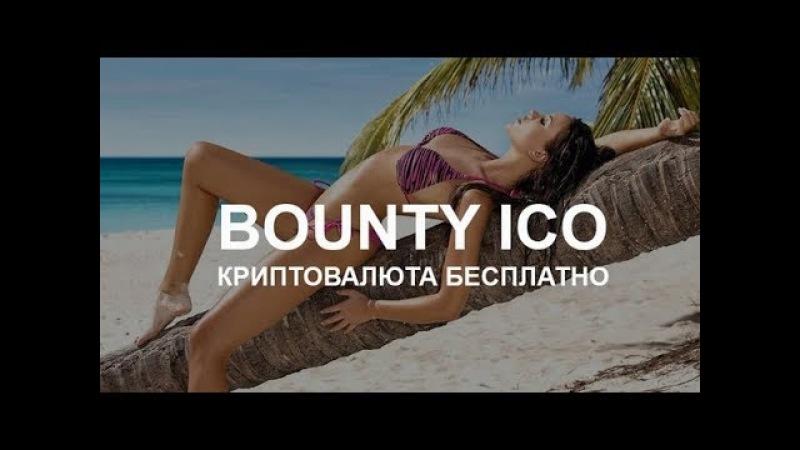 ICO Bounty AirDrop│Как бесплатно получить криптовалюту!