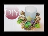 Новогодний подсвечник DIY Tsvoric