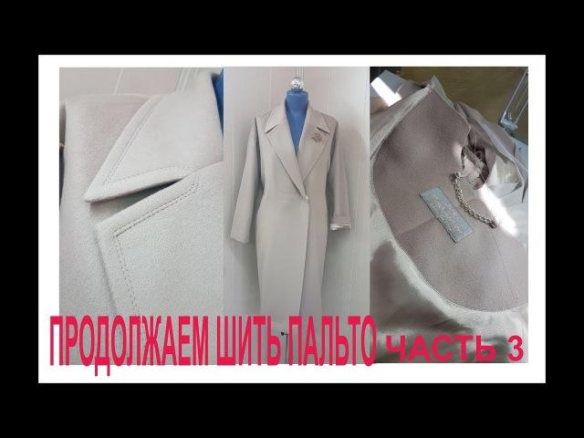 Как сшить подол пальто