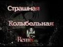 """Видео""""Страшная колыбельная""""Remix""""в Fl Studio 12"""""""
