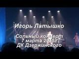 Игорь Латышко - Сольный концерт в ДК Дзержинского 7 марта 2015