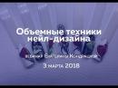 Объемные техники нейл-дизайна от Екатерины Кондрацкой. Прямая трансляция.
