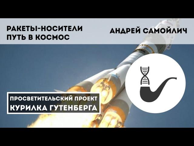 Ракеты носители — путь в космос – Андрей Самойлич hfrtns yjcbntkb — genm d rjcvjc – fylhtq cfvjqkbx