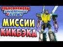 ОРУЖИЕ МАССОВОГО УНИЧТОЖЕНИЯ Трансформеры Закаленные в Бою Transformers Forged To Fight ч 181