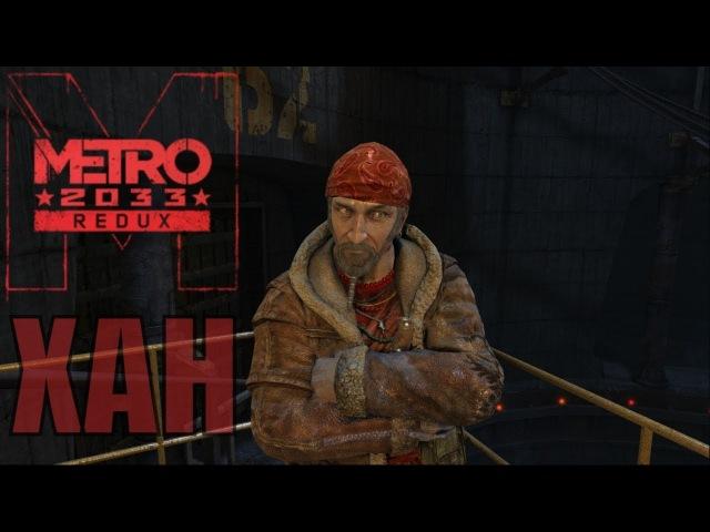 Metro 2033 redux Хан прохождение игры про постапокалипсис смотреть онлайн без регистрации