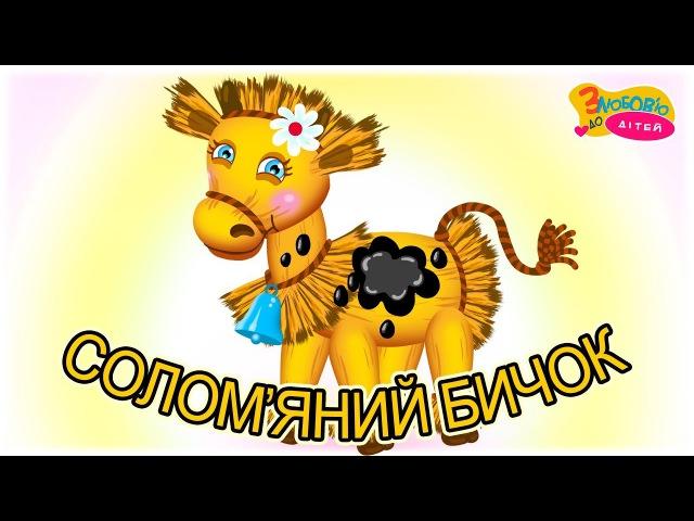 СОЛОМЯНИЙ БИЧОК 🐂 Музичний мультфільм українською мовою - Дитячі пісні - З любовю до дітей