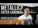 Metallica - Enter Sandman Cover by Radio Tapok