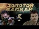Золотой капкан 5 серия (2010) HD 1080p
