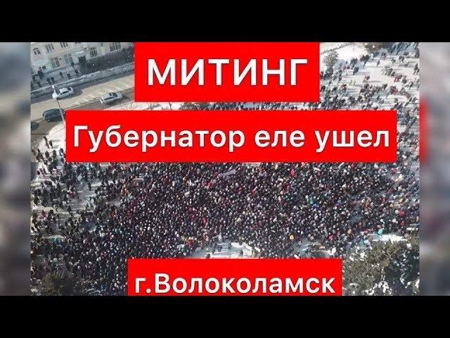 Волоколамск Митинг Ядрово Воробьев еле ушел ВИДЕО