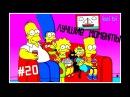 20 Симпсоны 6 сезон 6,7,8,9,10 серия/лучшие моменты