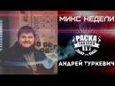 Микс Недели ⭐Как забить кальян от Андрея Туркевича ⭐Чай массала кальян