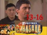 Приключенческий боевик,Фильм СТРАНСТВИЯ СИНДБАДА,серии 13-16,увлекательный про с ...