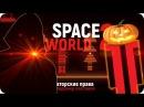 SPACE WORLD 2:БИТВА ДЕМОНОВ\ОФИЦИАЛЬНЫЙ ТРЕЙЛЕР(2018)