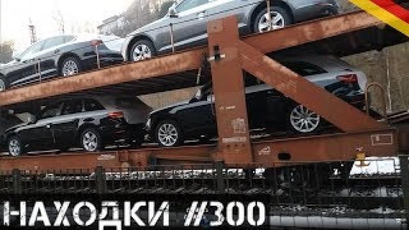 Везут бракованные Audi под прессD | Мои находки на свалке в Германии№300