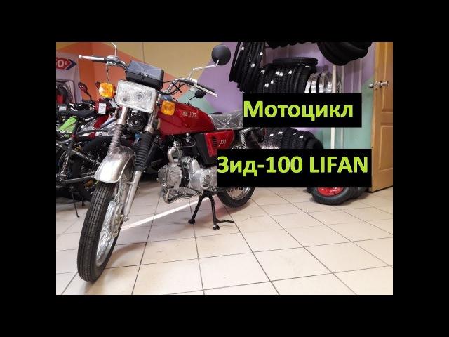 Обзор мотоцикла Зид 100 LIFAN Это уже не Минск