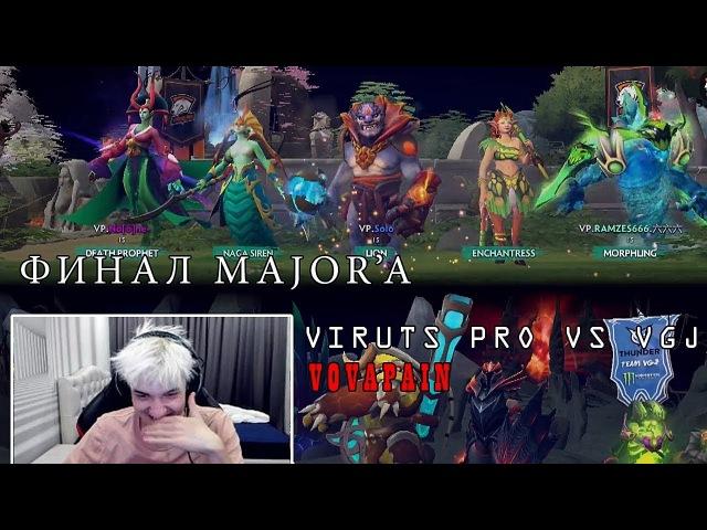КОММЕНТИРУЕМ ФИНАЛ МЕЙДЖОР Virtus pro vs VGJ | ALOHADANCE VOVAPAIN