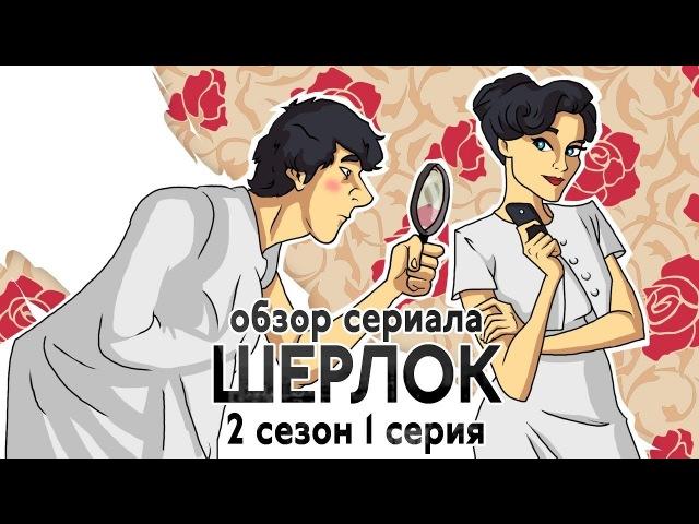 IKOTIKA Шерлок сезон 2 серия 1 обзор сериала