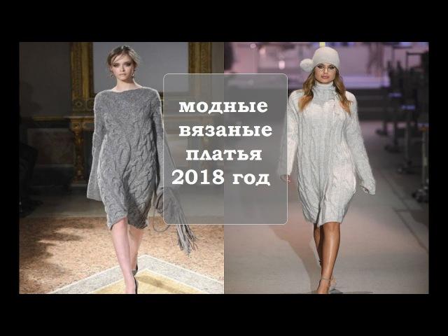 МОДНЫЕ ВЯЗАНЫЕ ПЛАТЬЕ 2018Холодные сезоны невозможно представить без вязаных трендов, уютные платья позволяют модницам чувствовать себя комфортно и тепло в холодное время г...