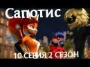 🐞10 СЕРИЯ 2 СЕЗОН - САПОТИС🐞 Леди баг и Супер-кот 🐈|НОВАЯ СЕРИЯ(Полный эпизод)🐈