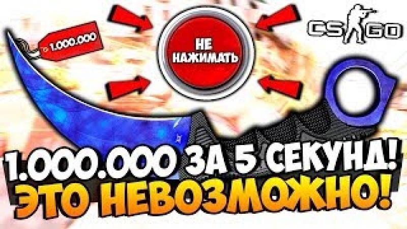 КАК ПОДНЯТЬ МИЛЛИОН ЗА 5 СЕКУНД? НЕ ТРОГАЙ КНОПКУ! ПОСТАВИЛИ 500$ НА КРАСНОЕ И ВЫИГРАЛИ В CS:GO