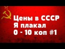 Цены в СССР Я плакал 0 10 коп 1