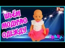 Одежда для куклы Baby Born. Как сшить одежду для Беби Борн 2 ! Видео для детей. Модная кукла.