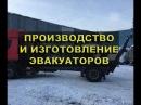 Изготовление грузовых эвакуаторов Москва