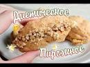 ДИЕТИЧЕСКОЕ пирожное Низкокалорийный рецепт
