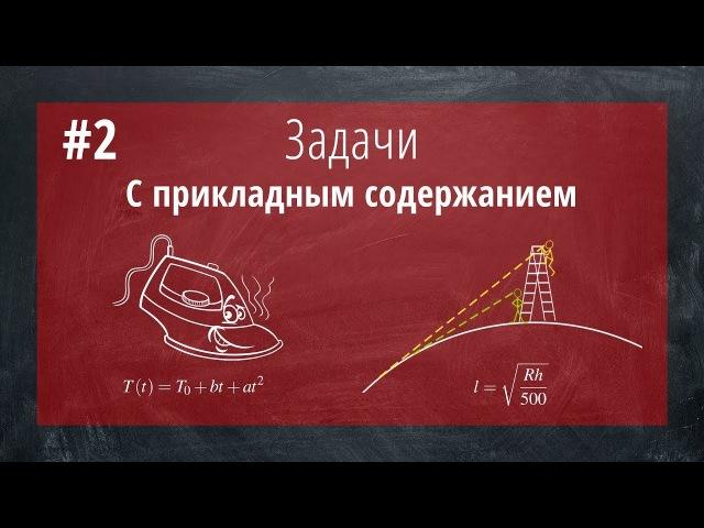№2 Задачи с прикладным содержанием (Земля, утюг)