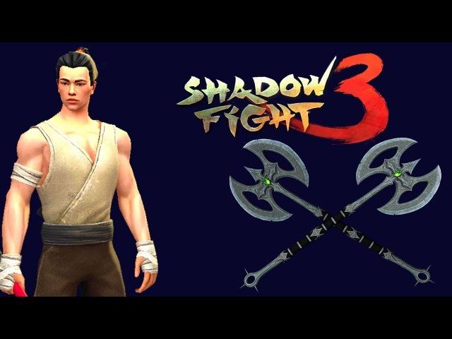 Shadow Fight 3 ИГРА НА АНДРОИД PVP БОЙ прокачал металлическое жало