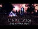Mental State . Игра на движке Unity 5. Видео №18 (Будни героя игры)