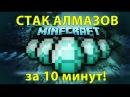 СТАК АЛМАЗОВ ЗА 10 минут Лучший способ добычи алмазов