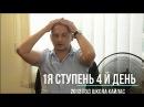 Первая ступень школы Кайлас Андрея Дуйко день четвертый! 2014 год - старая версия.