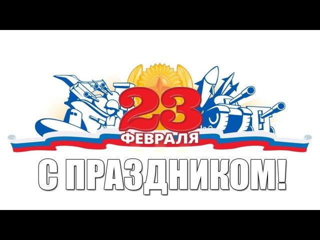 ВСЕХ С 23-М ФЕВРАЛЯ